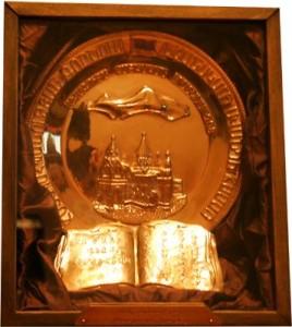 Медаль Аналитики