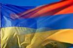 Армения Украина
