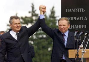 Квасьневский и Кучма