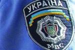 Война с милицией на Николаевщине