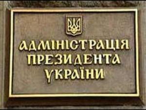 Администрации президента Украины