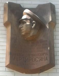 Саркис Мартиросян