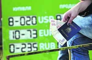 Валюту можно менять без паспорта