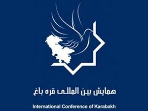 конференция на тему Карабаха