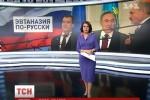 ТСН о России