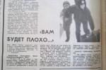Баку-90