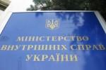 Результаты экспертизы тел Нигояна и Жизневского - МВД