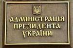 Administratsii-prezidenta-Ukrainyi