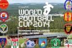 Кубок Мира по футболу
