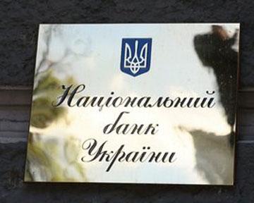 Natsionalnyiy-bank-Ukrainyi