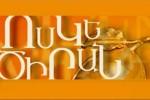Золотой абрикос