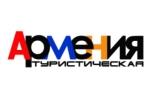 Армения Туристическая