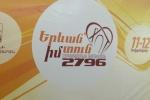 Эребуни-Ереван 2796