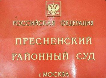 Пресненский