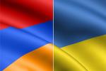 Армения и Украина