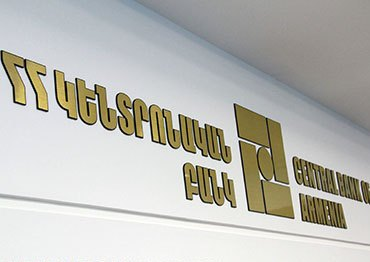 «Айкакан жаманак»: В Армении в этом году будет зафиксирован 1.3-1.8% рост