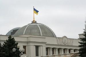 Verhovnaya-Rada-Ukrainyi