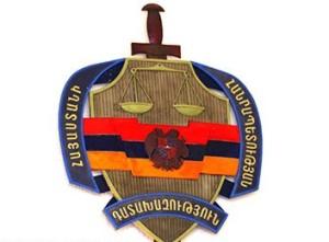 Генпрокуратура Армени