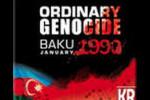Обыкновенный геноцид