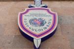 Полиция РА