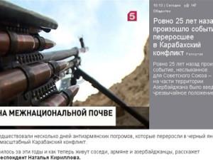 Пятый канал России