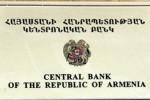 Центральный банк Армении