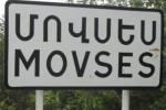 Мовсес