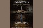 Свидетельство