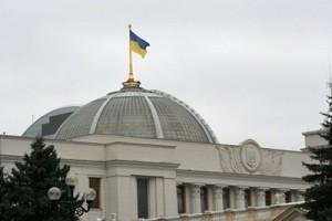 Verhovnaya Rada Ukrainyi