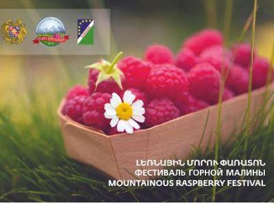 Фестиваль горной малины