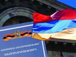 Конституция Армении