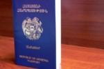 Армения - паспорт
