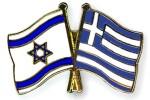 Israel i Greciya