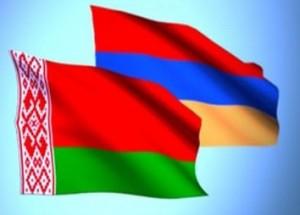 Армения и Беларусь