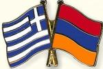Армения и Греция
