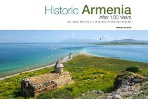 Историческая Армения