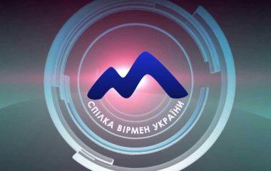 Союз армян Украины
