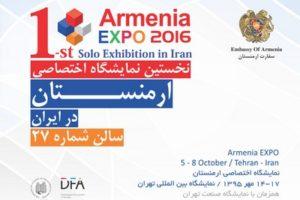 armeniya-expo-2016