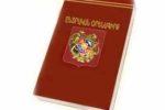 izbiratelnyiy-kodeks-armenii