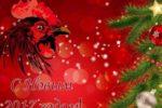 Год Красного Огненного Петуха