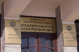 Министерство юстиции Армении