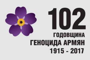 Армяне всего мира вспоминают жертв Геноцида 1915 года