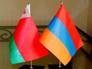 Беларусь и Армения