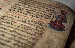 манускрипты