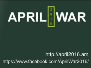 Апрельская война