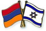 Армения и Израиль