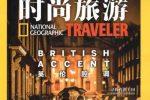 Traveller China
