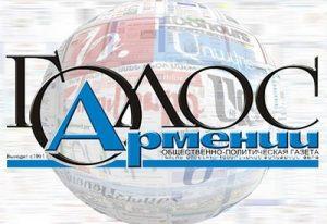 Голос Армении