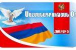 Армения 5 июля
