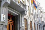 Прокуратура Армении